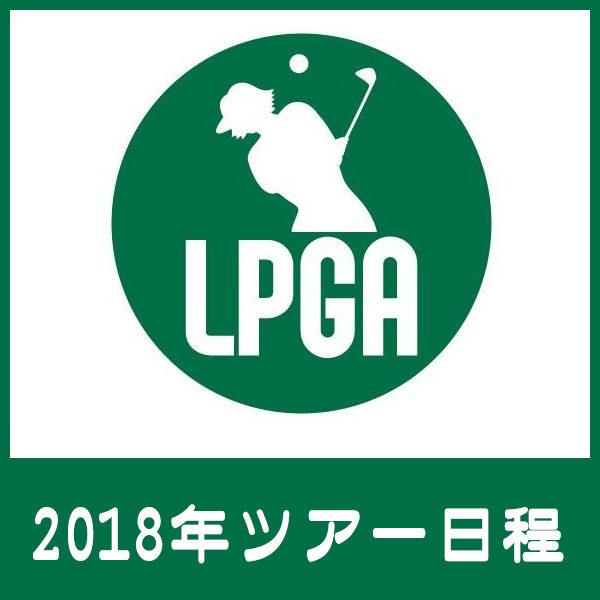 2018年度 国内女子ゴルフツアー日程