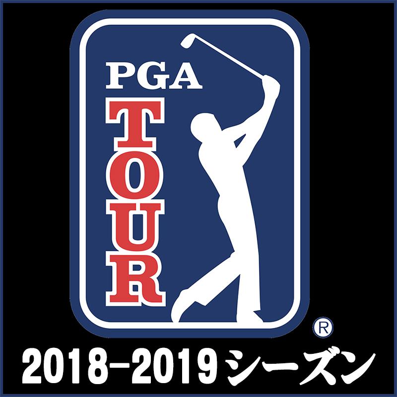 アメリカPGAツアー日程【2018-19シーズン】
