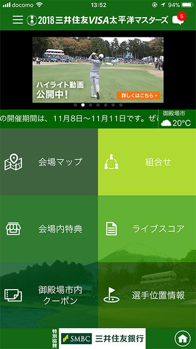 三井住友VISA太平洋マスターズ 公式アプリ
