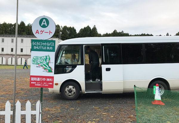 三井住友VISA太平洋マスターズ シャトルバス