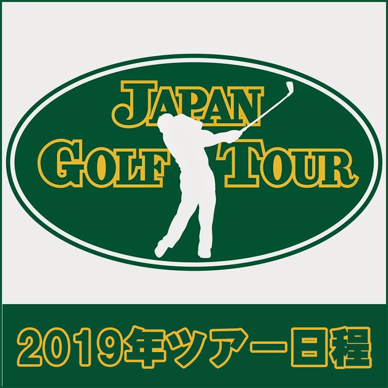 2019年度 国内男子ゴルフツアー日程
