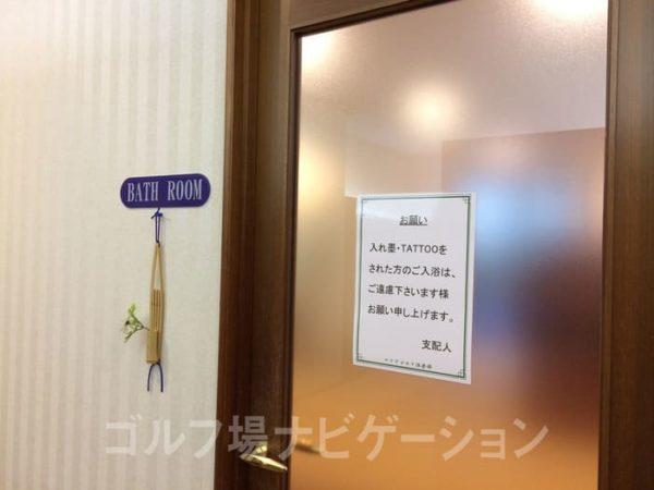 京都 かさぎゴルフ倶楽部 女性バスルーム 入口