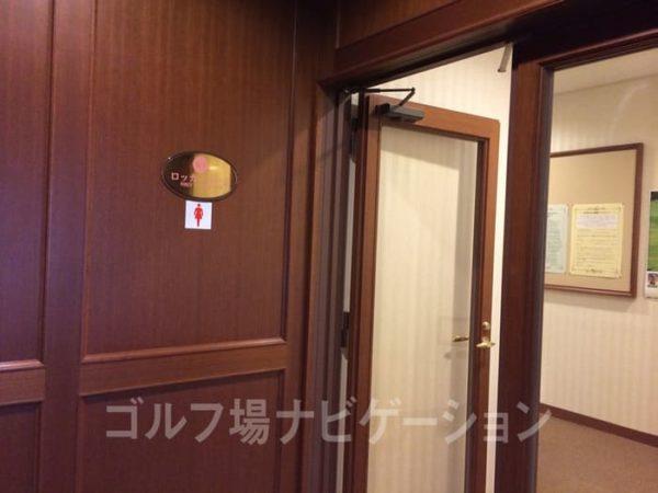 京都 かさぎゴルフ倶楽部 女性ロッカールーム 入口