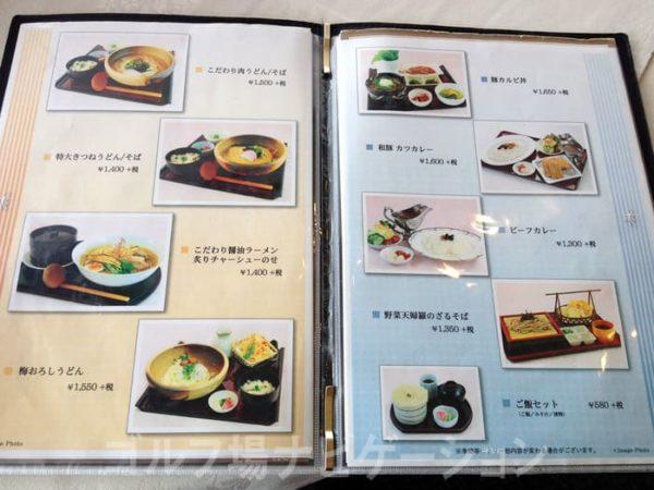 京都 かさぎゴルフ倶楽部 レストラン メニュー