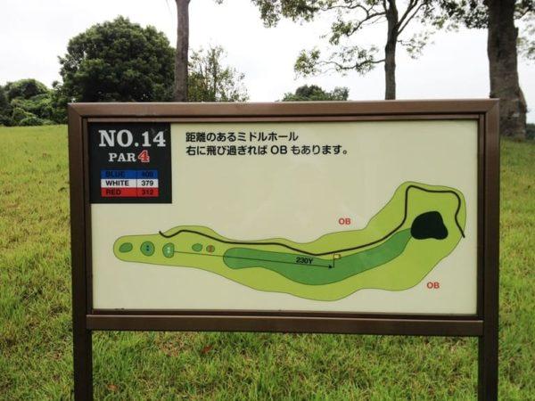 霞ゴルフクラブ INコース 14番ホール