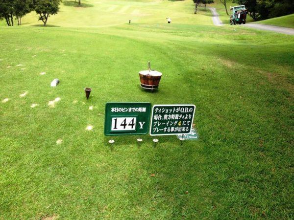 霞ゴルフクラブ OUTコース 3番ホール ショートホール