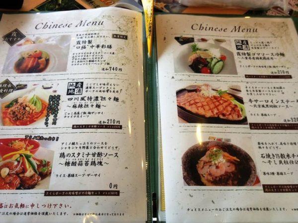 三重 霞ゴルフクラブ レストラン ランチ