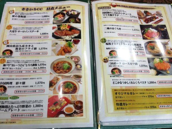 大阪 きさいちカントリークラブ レストラン ランチメニュー