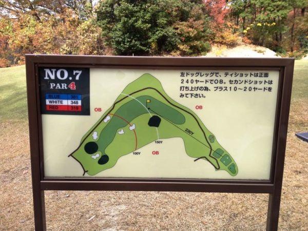 きさいちカントリークラブ 竹コース 7番ホール