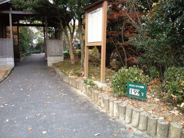 きさいちカントリークラブ 梅コース 7番ホール 谷越え ショートホール