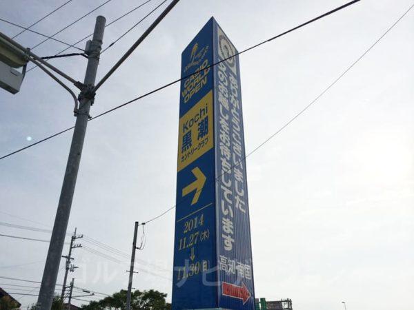 Kochi黒潮カントリークラブ アクセス 看板