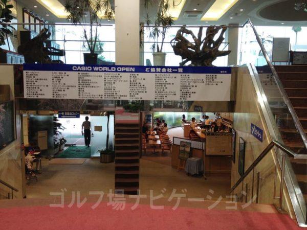 Kochi黒潮カントリークラブ クラブハウス 館内