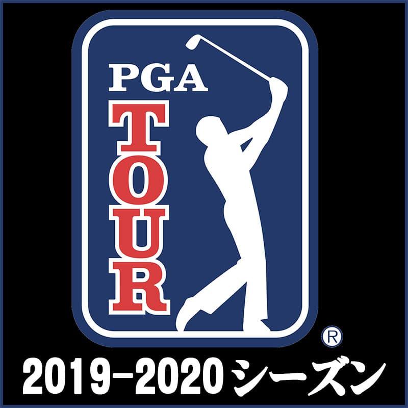 アメリカPGAツアー日程【2019-20シーズン】