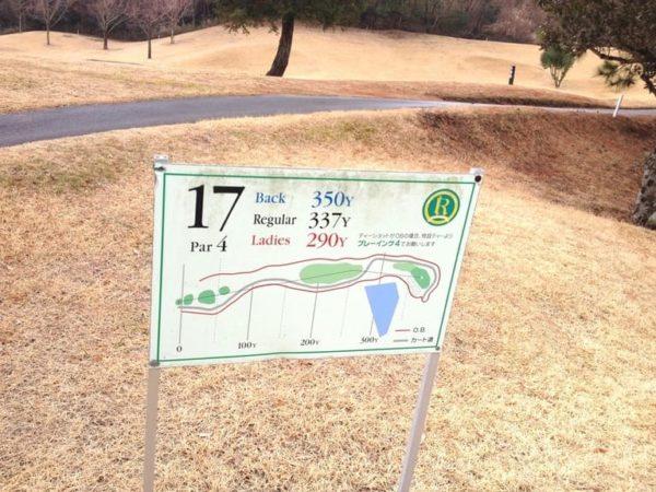 ロータリーゴルフ倶楽部 ニューコース 17番ホール