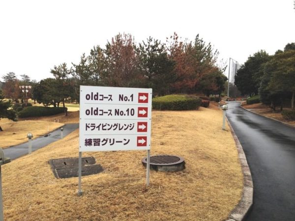 ロータリーゴルフ倶楽部 練習場