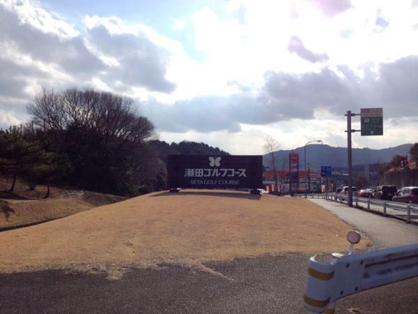 瀬田ゴルフコース 入口