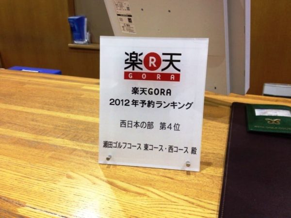 瀬田ゴルフコース クラブハウス