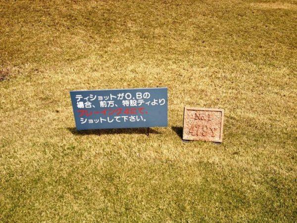 滝野カントリー倶楽部 八千代コース 1番ホール