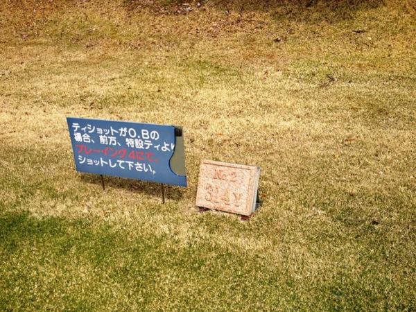 滝野カントリー倶楽部 八千代コース 2番ホール