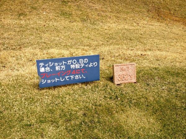 滝野カントリー倶楽部 八千代コース 3番ホール