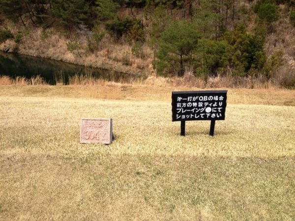 滝野カントリー倶楽部 八千代コース 5番ホール