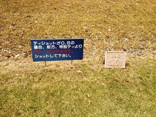 滝野カントリー倶楽部 八千代コース 6番ホール