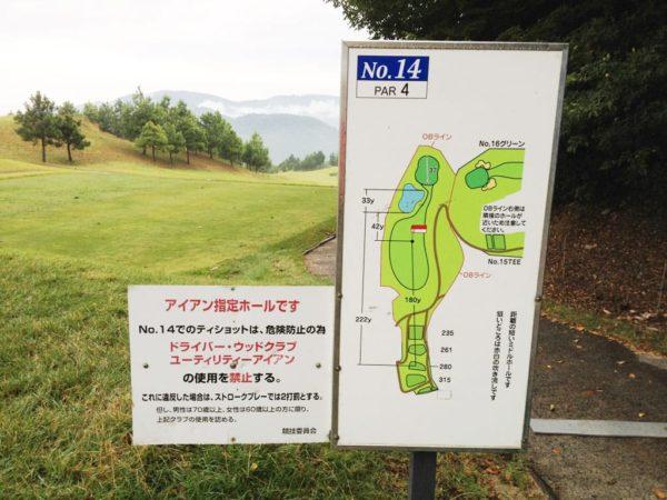 亀岡ゴルフクラブ 14番 ミドルホール