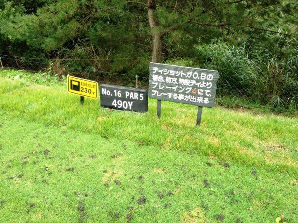 亀岡ゴルフクラブ 16番 ロングホール