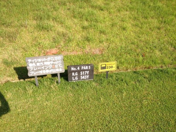 亀岡ゴルフクラブ 4番 ロングホール