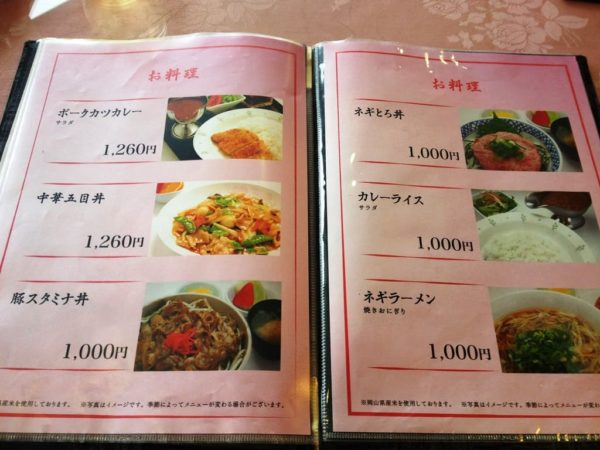 岡山 久米カントリークラブ レストラン メニュー