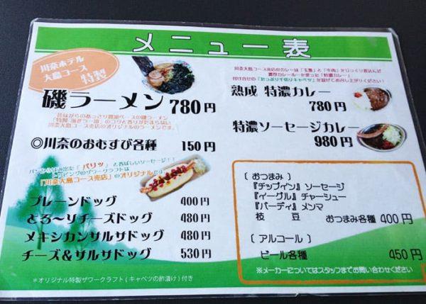 川奈ホテルゴルフコース 大島コース 茶店 メニュー
