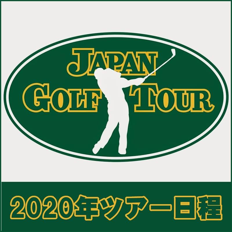 2020年度 国内男子ゴルフツアー日程