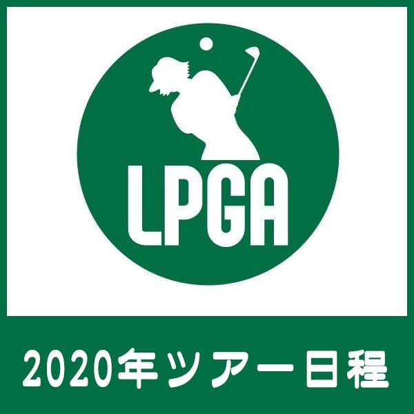 2020年度 国内女子ゴルフツアー日程