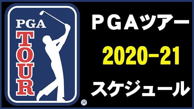 アメリカPGAツアー日程 2020-21シーズン スケジュール