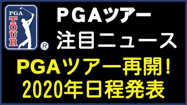 PGAツアー アメリカ 2020日程 スケジュール 再開