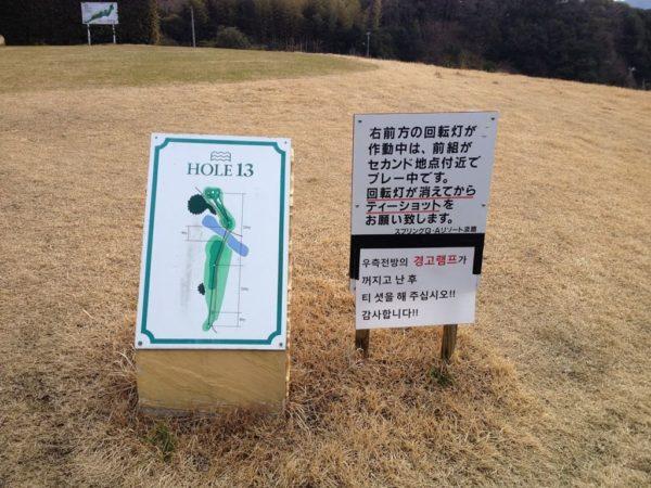 スプリングゴルフ&アートリゾート淡路 IN 13番ホール