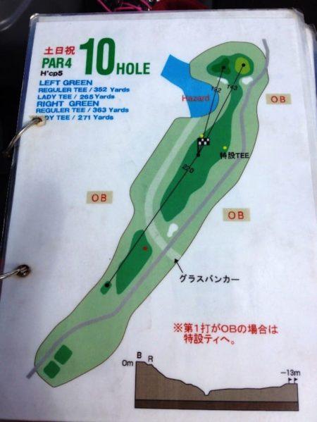 スプリングゴルフ&アートリゾート淡路 コースガイド 10番ホール