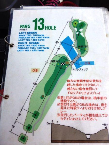 スプリングゴルフ&アートリゾート淡路 コースガイド 13番ホール